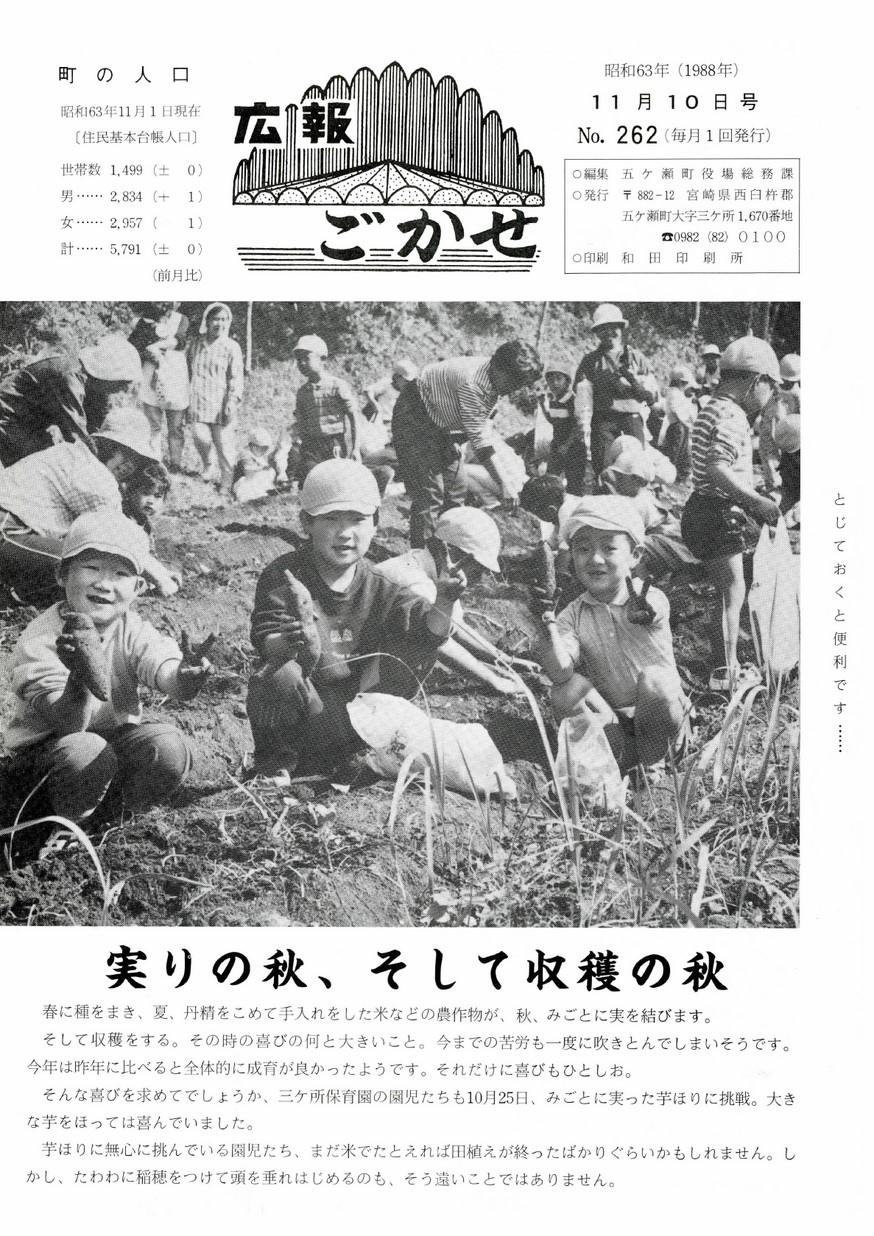 広報ごかせ No.262 1988年11月10日号の表紙画像