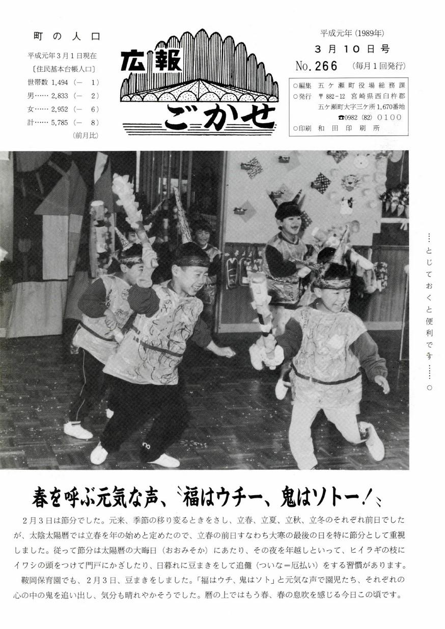 広報ごかせ No.266 1989年3月10日号の表紙画像