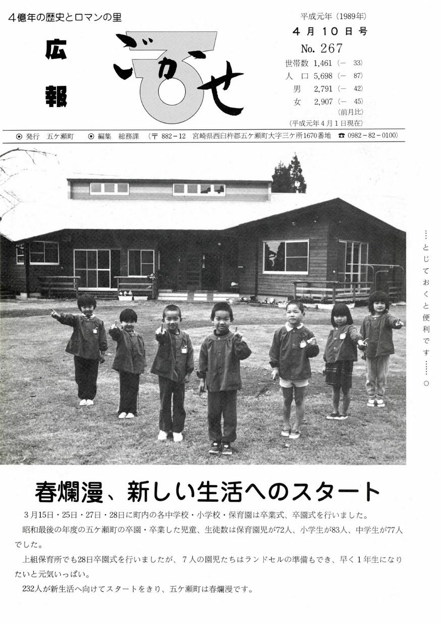 広報ごかせ No.267 1989年4月10日号の表紙画像