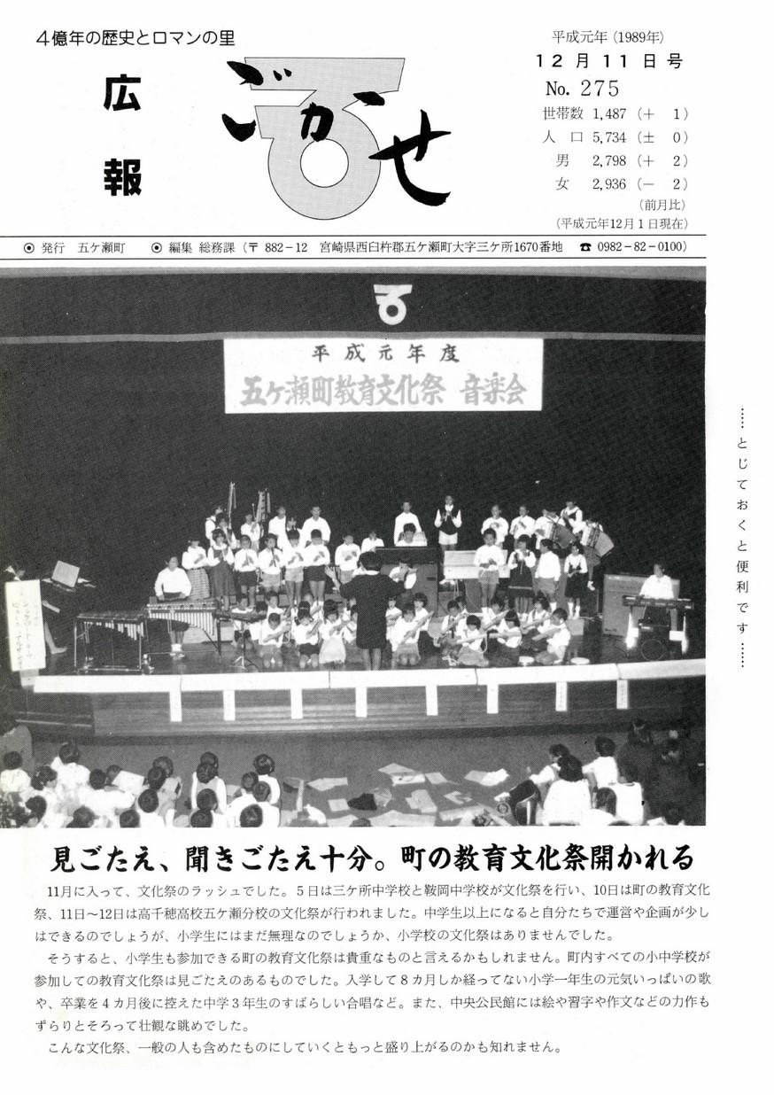広報ごかせ No.275 1989年12月11日号の表紙画像