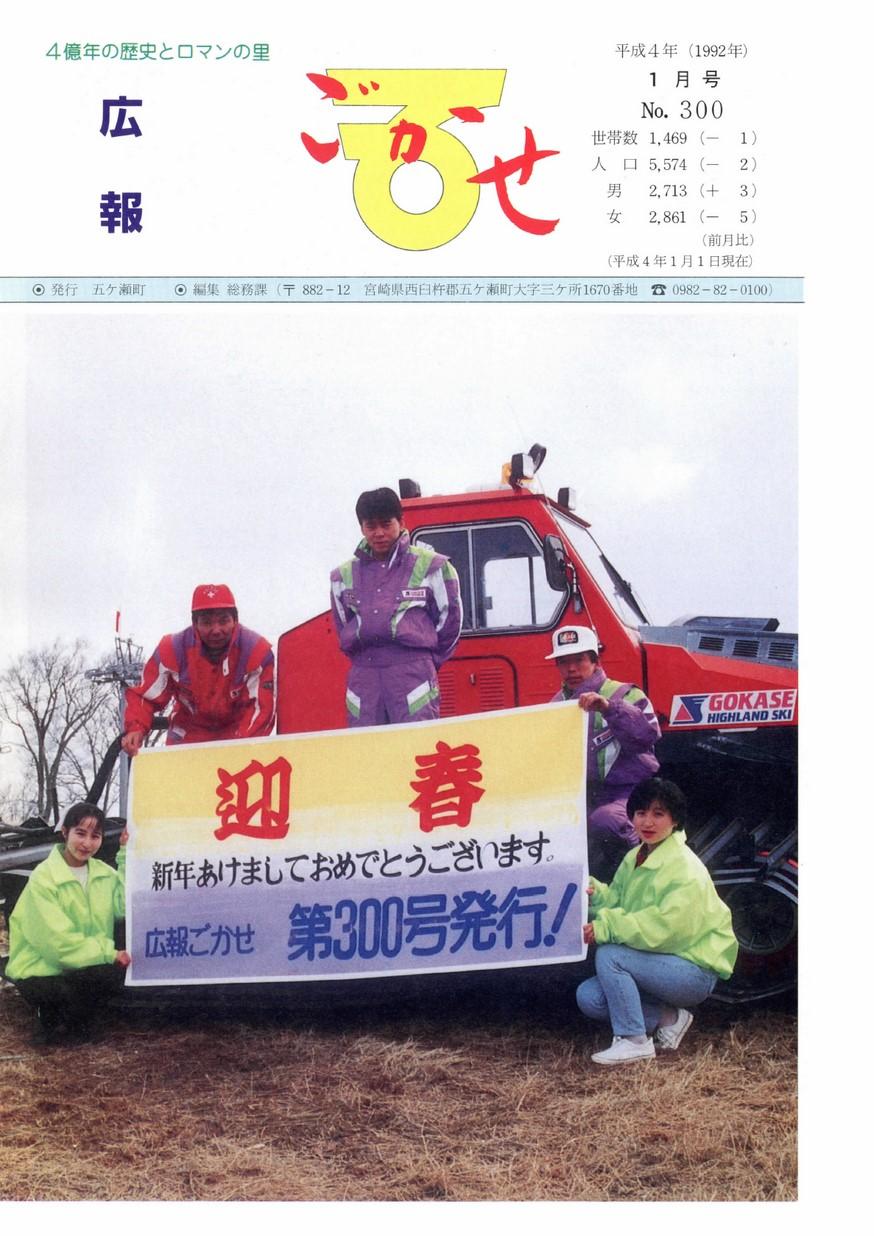 広報ごかせ No.300 1992年1月号の表紙画像