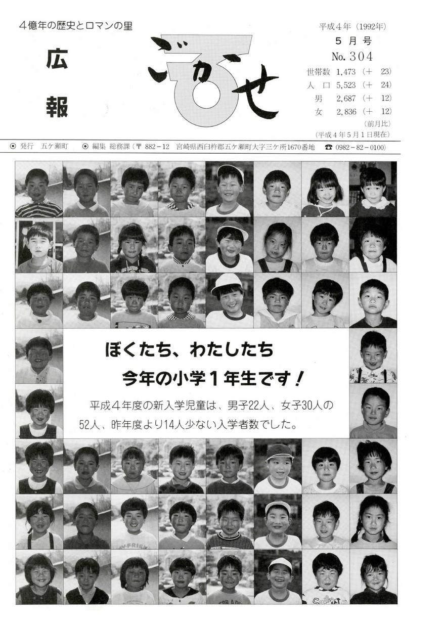 広報ごかせ No.304 1992年5月号の表紙画像