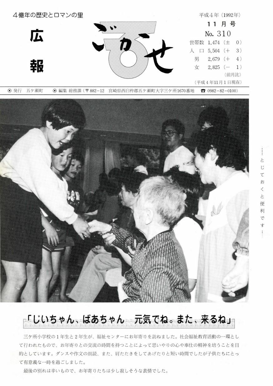 広報ごかせ No.310 1992年11月号の表紙画像