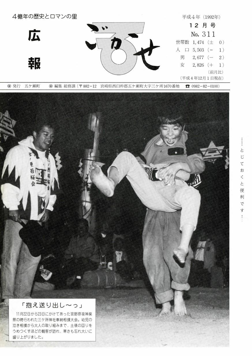 広報ごかせ No.311 1992年12月号の表紙画像