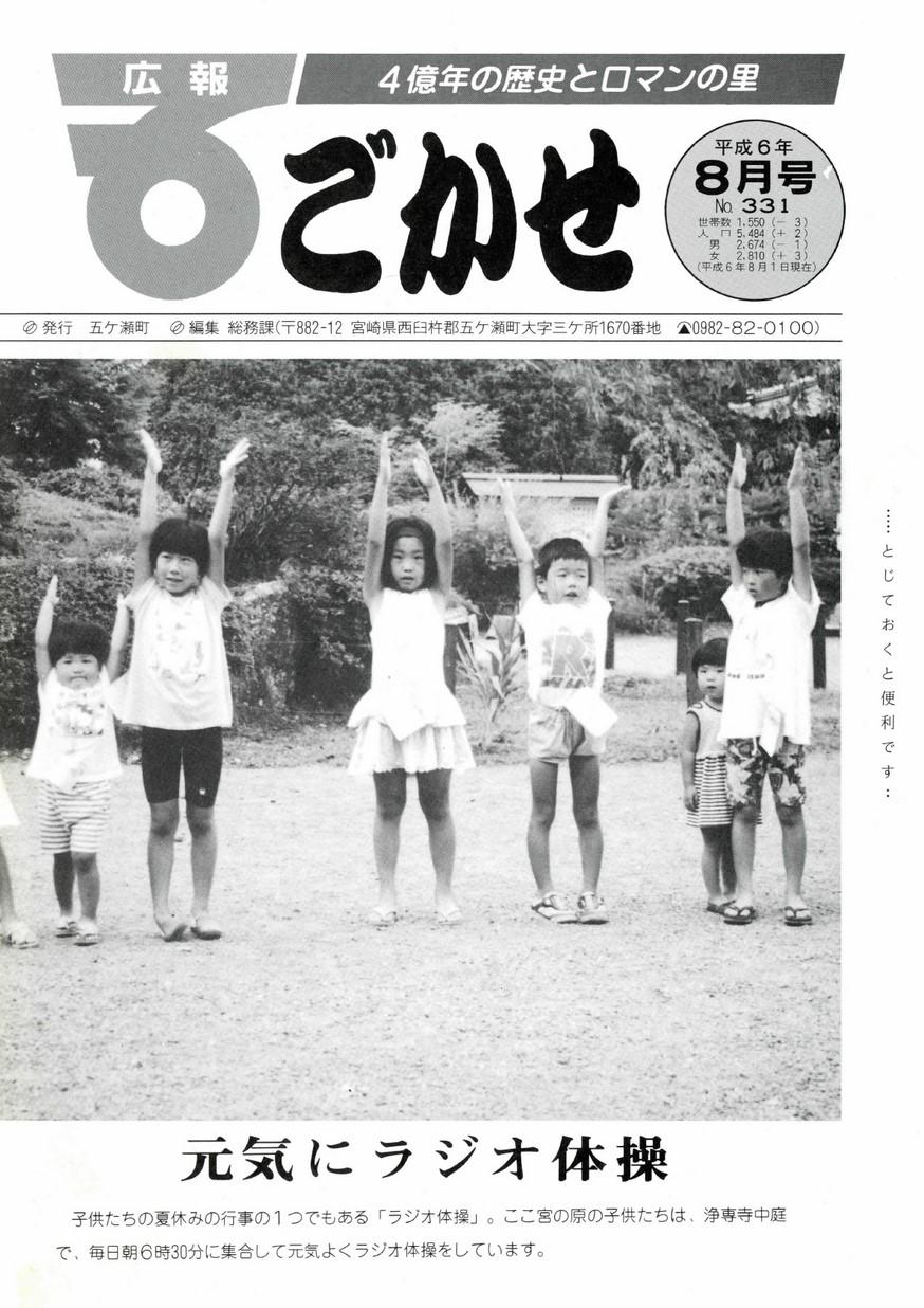 広報ごかせ No.331 1994年8月号の表紙画像