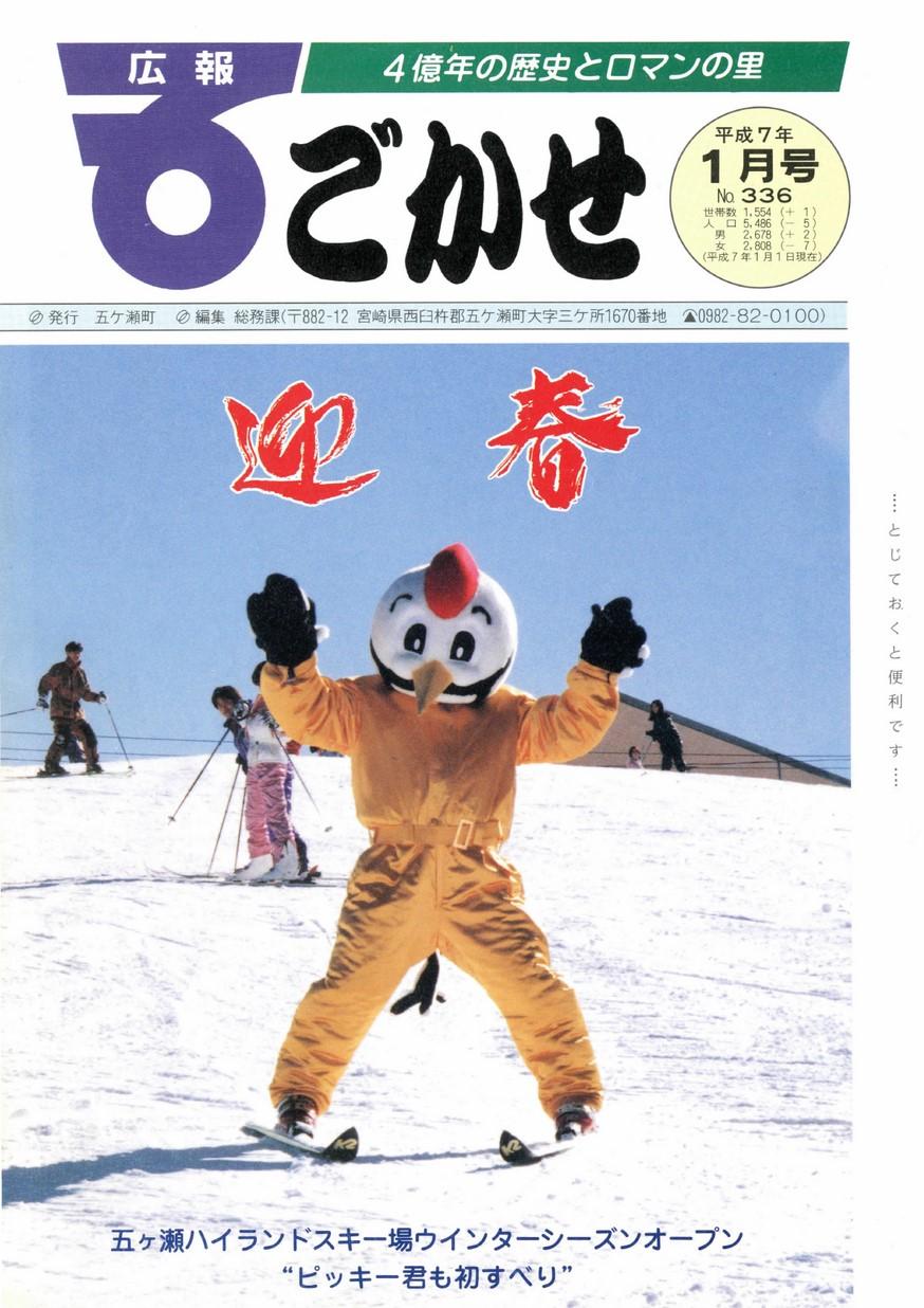 広報ごかせ No.336 1995年1月号の表紙画像