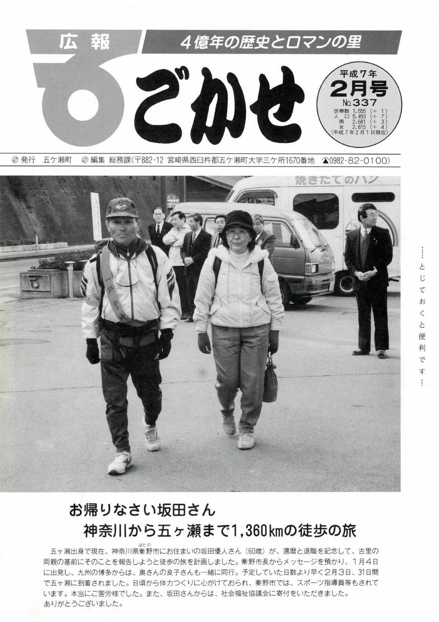 広報ごかせ No.337 1995年2月号の表紙画像