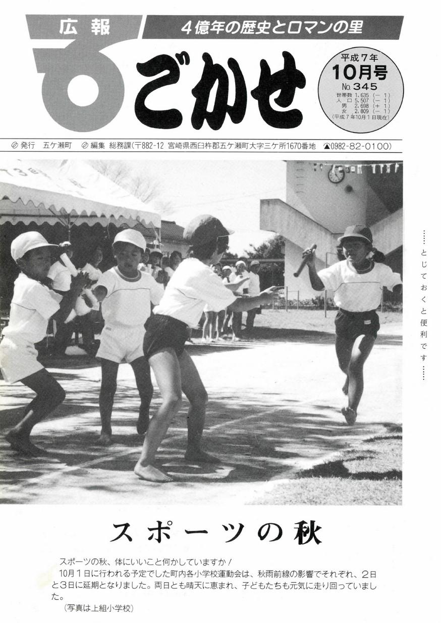 広報ごかせ No.345 1995年10月号の表紙画像