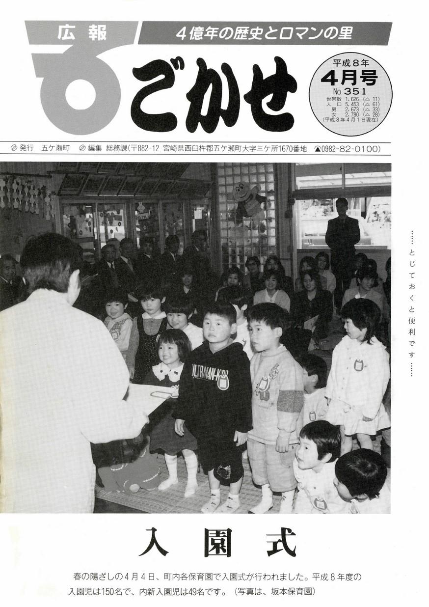 広報ごかせ No.351 1996年4月号の表紙画像