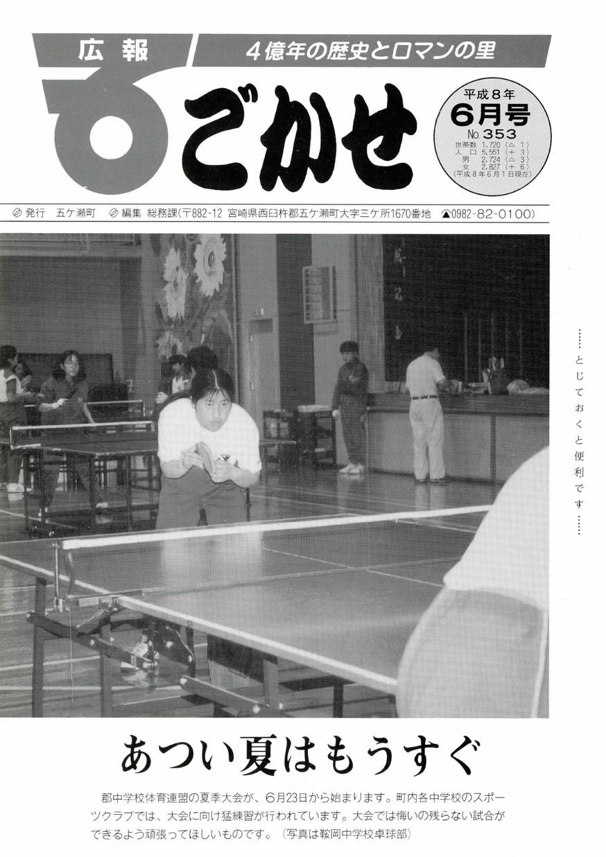 広報ごかせ No.353 1996年6月号の表紙画像