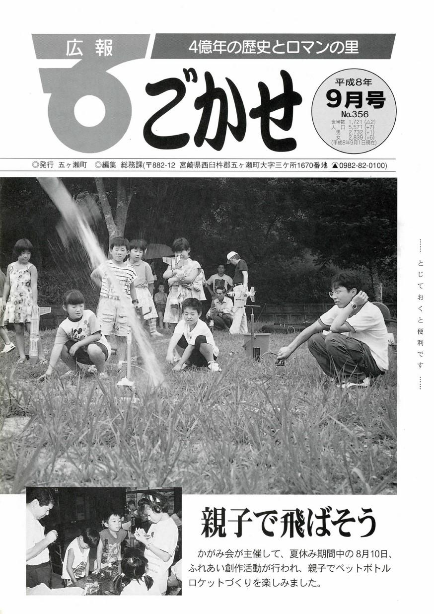 広報ごかせ No.356 1996年9月号の表紙画像