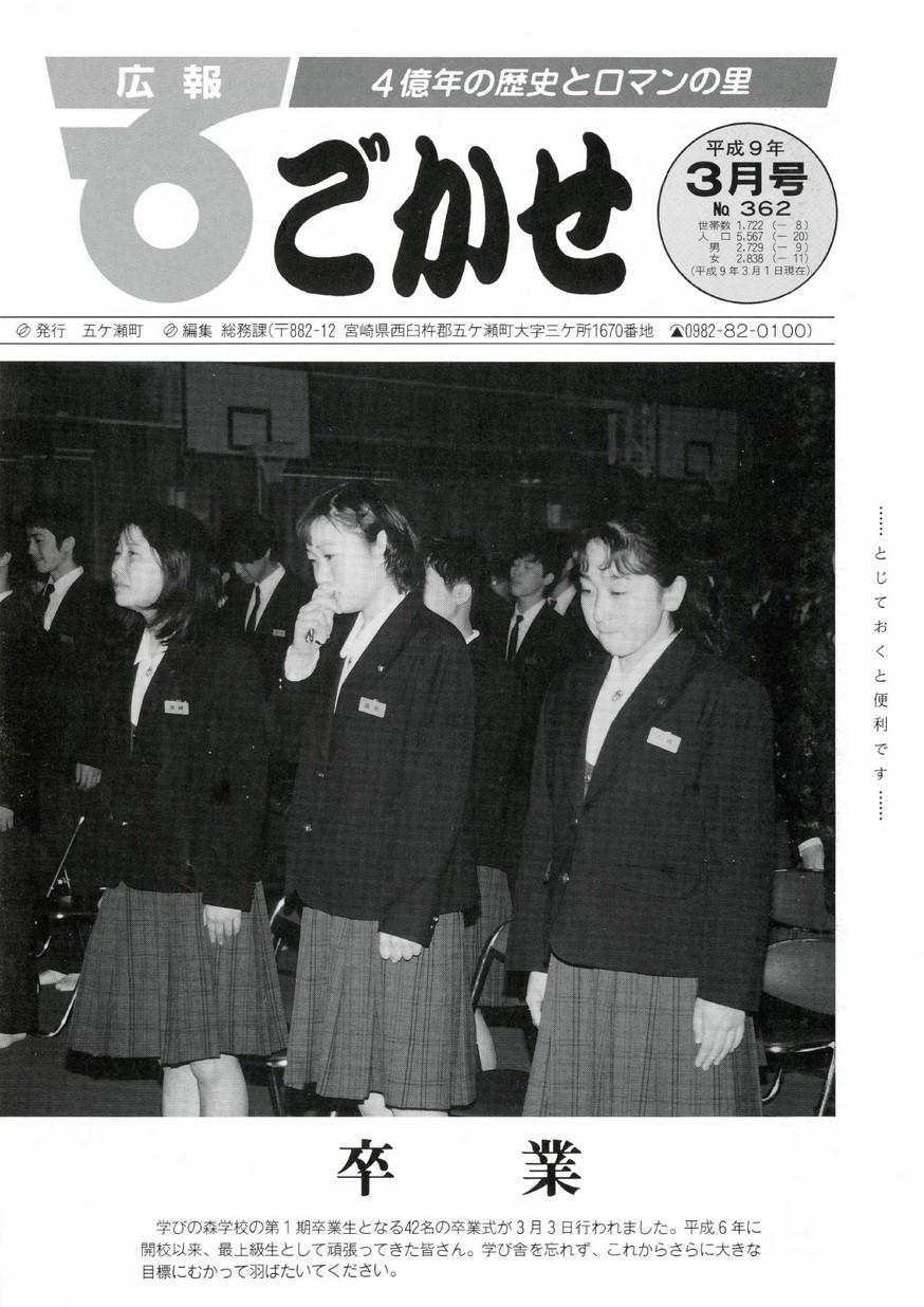 広報ごかせ No.362 1997年3月号の表紙画像