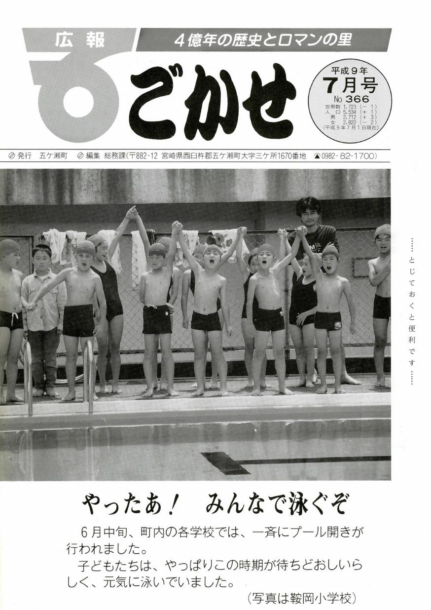 広報ごかせ No.366 1997年7月号の表紙画像
