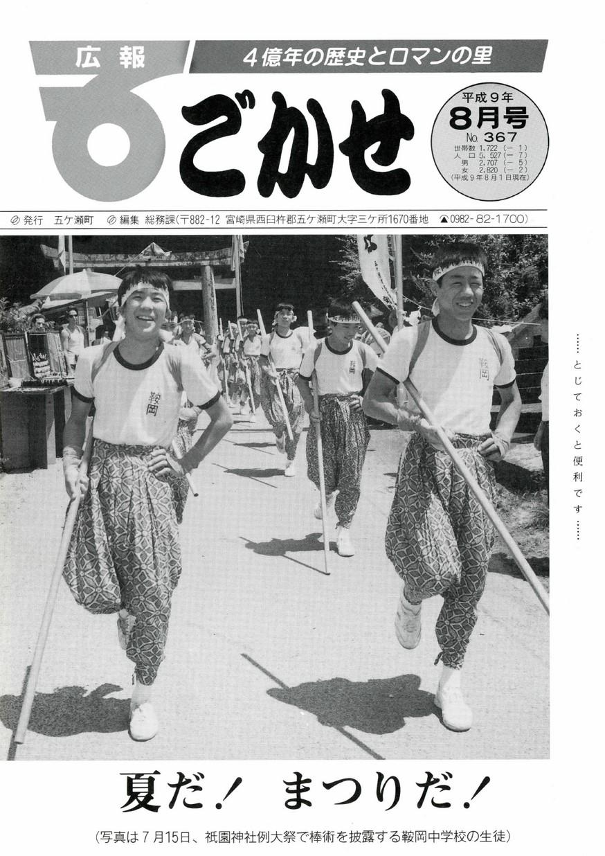 広報ごかせ No.367 1997年8月号の表紙画像