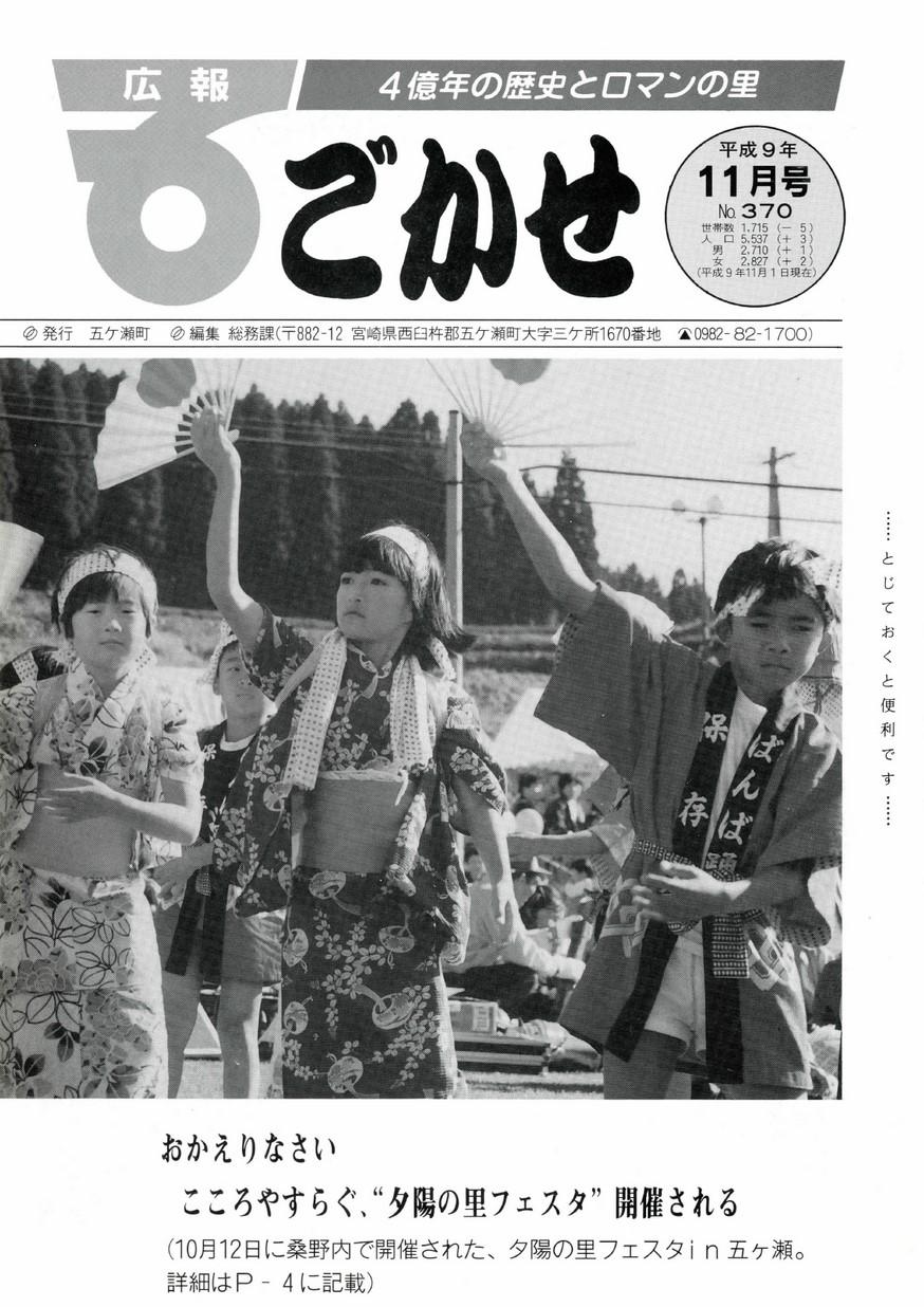 広報ごかせ No.370 1997年11月号の表紙画像