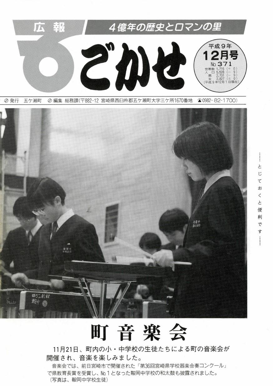 広報ごかせ No.371 1997年12月号の表紙画像
