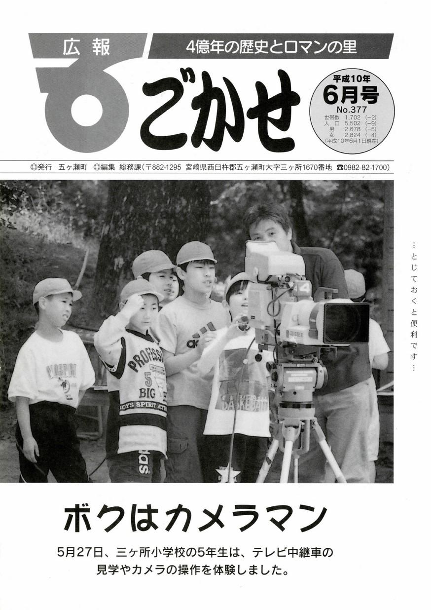 広報ごかせ No.377 1998年6月号の表紙画像