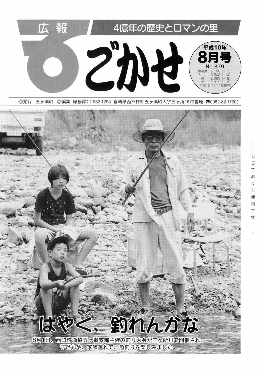 広報ごかせ No.379 1998年8月号の表紙画像