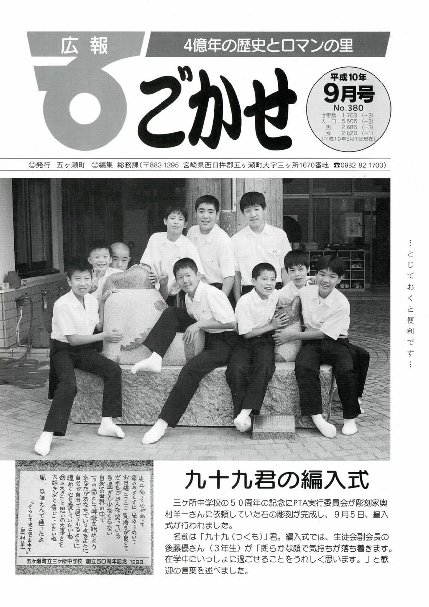 広報ごかせ No.380 1998年9月号の表紙画像