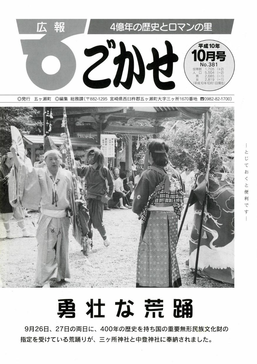 広報ごかせ No.381 1998年10月号の表紙画像