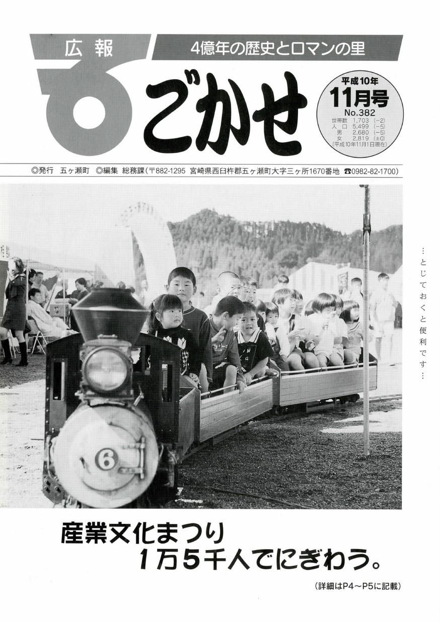 広報ごかせ No.382 1998年11月号の表紙画像