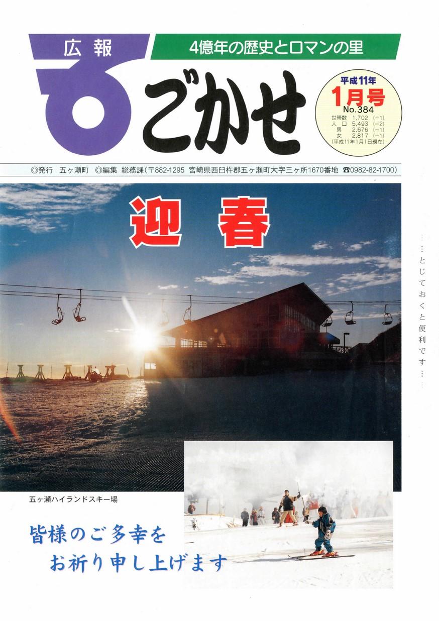 広報ごかせ No.384 1999年1月号の表紙画像