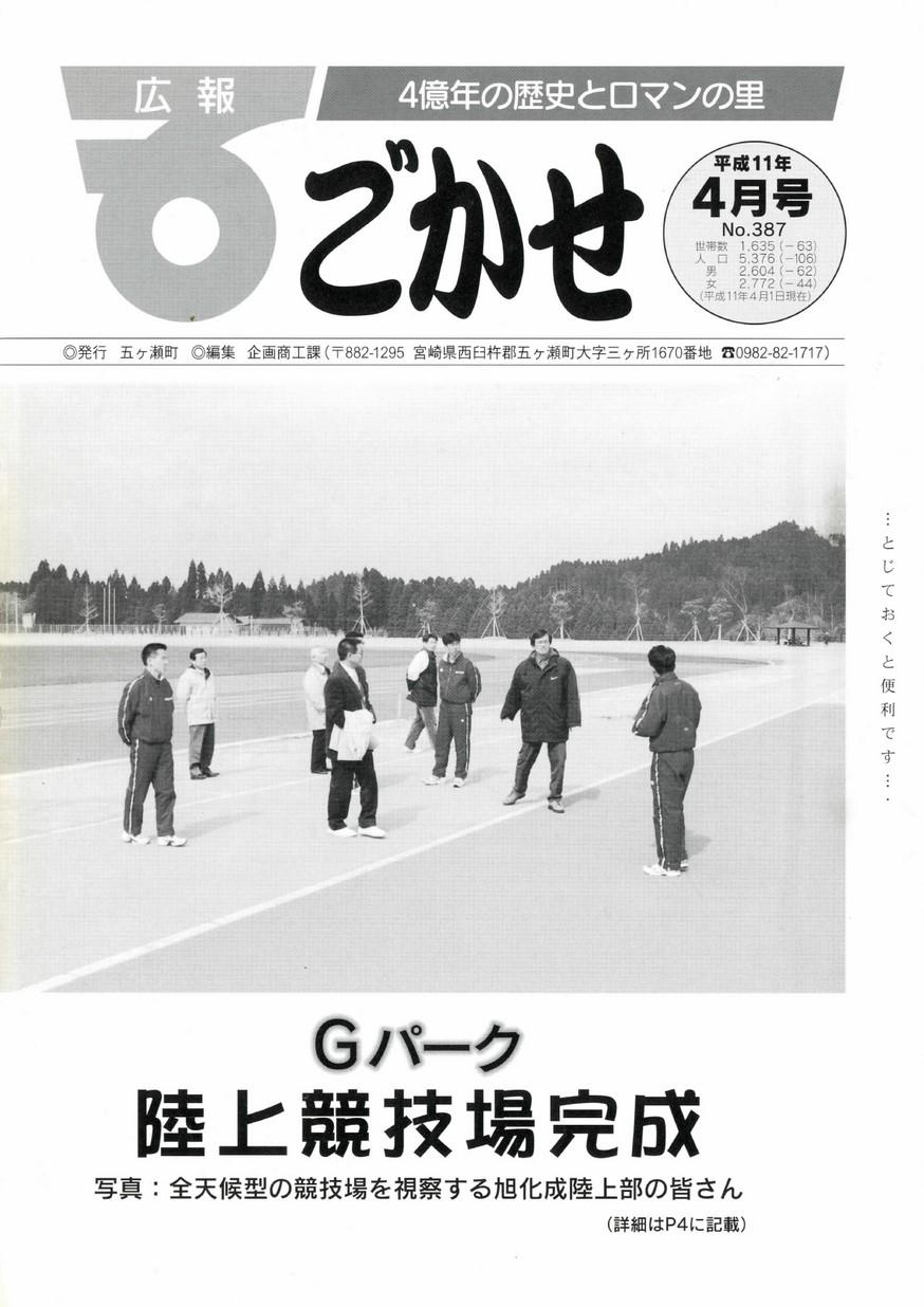 広報ごかせ No.387 1999年4月号の表紙画像