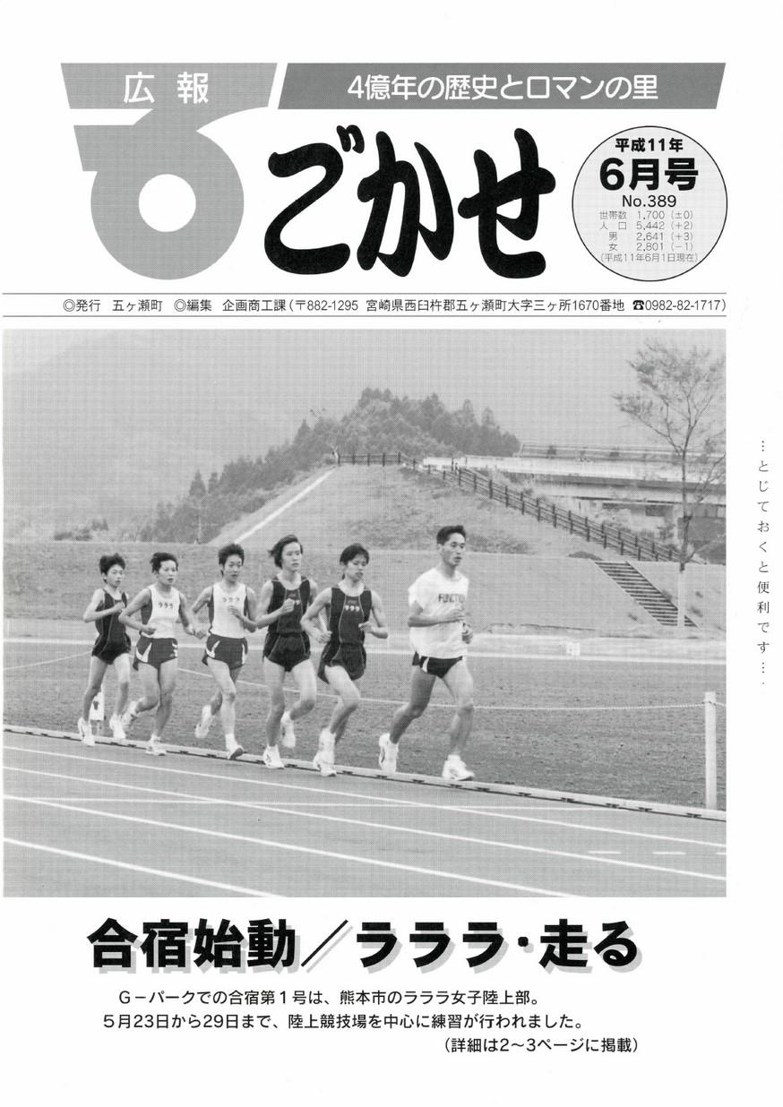 広報ごかせ No.389 1999年6月号の表紙画像