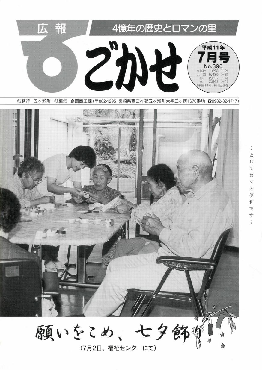 広報ごかせ No.390 1999年7月号の表紙画像