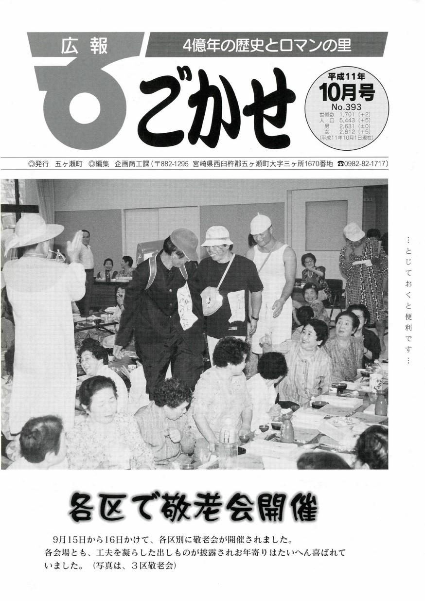 広報ごかせ No.393 1999年10月号の表紙画像