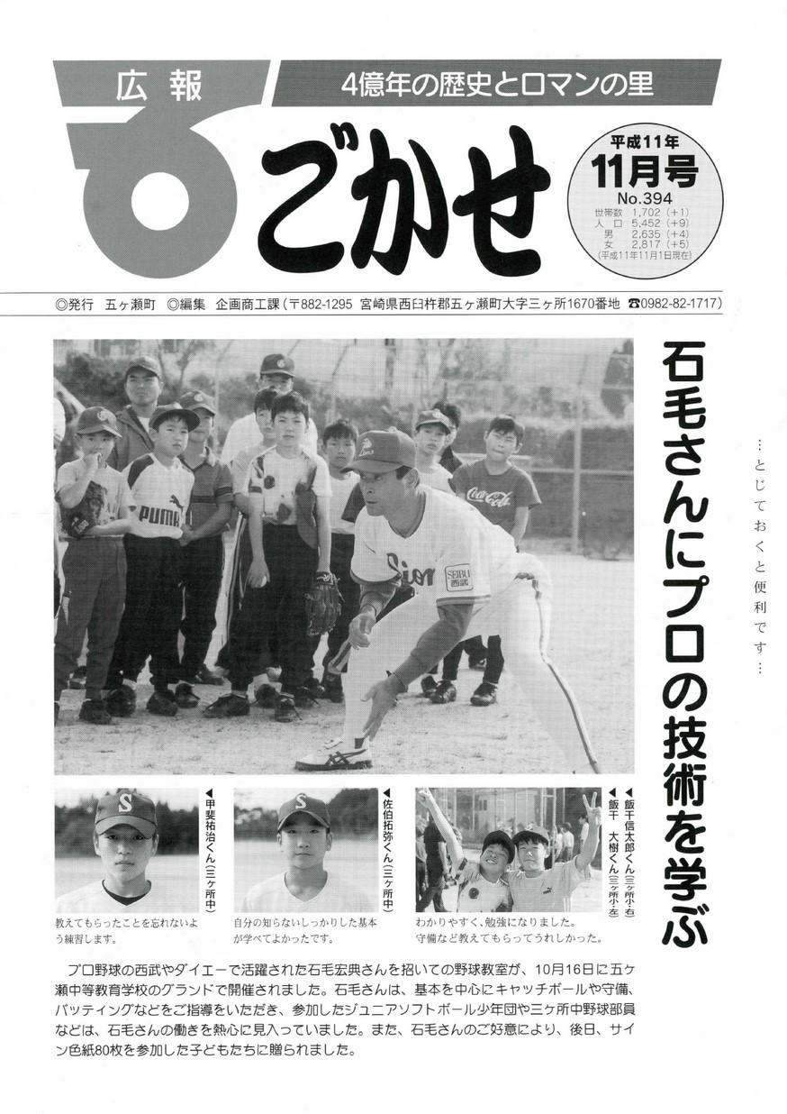 広報ごかせ No.394 1999年11月号の表紙画像