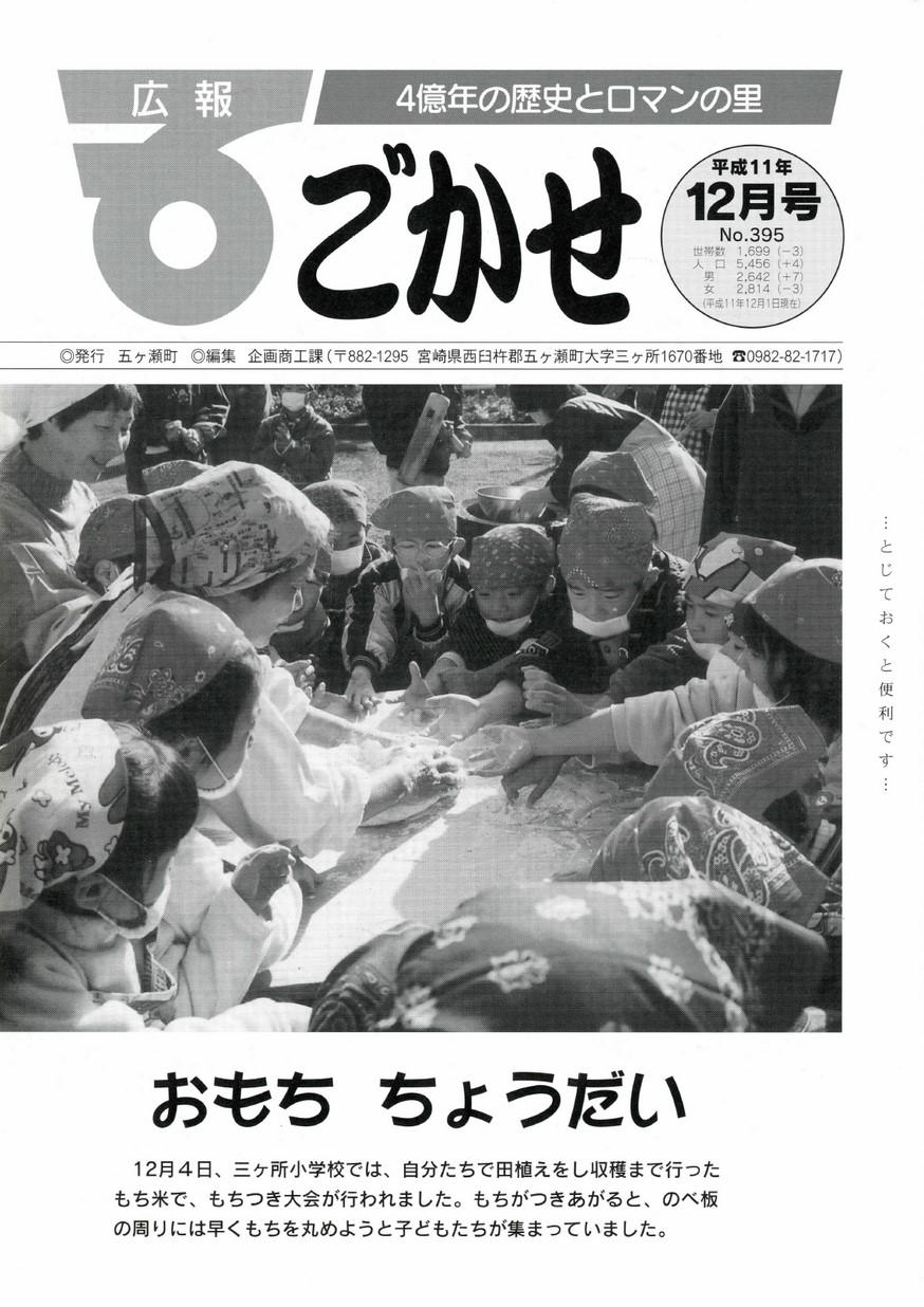 広報ごかせ No.395 1999年12月号の表紙画像
