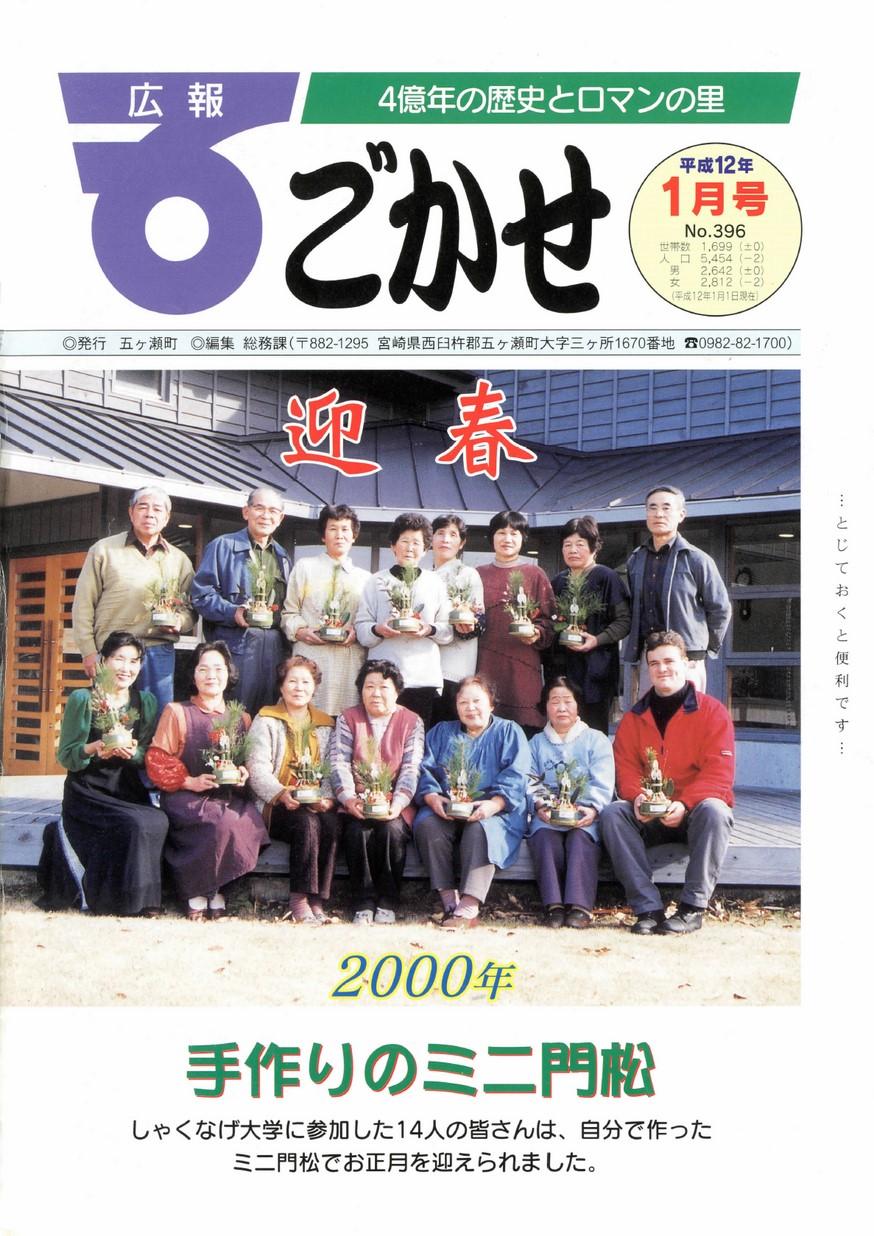 広報ごかせ No.396 2000年1月号の表紙画像