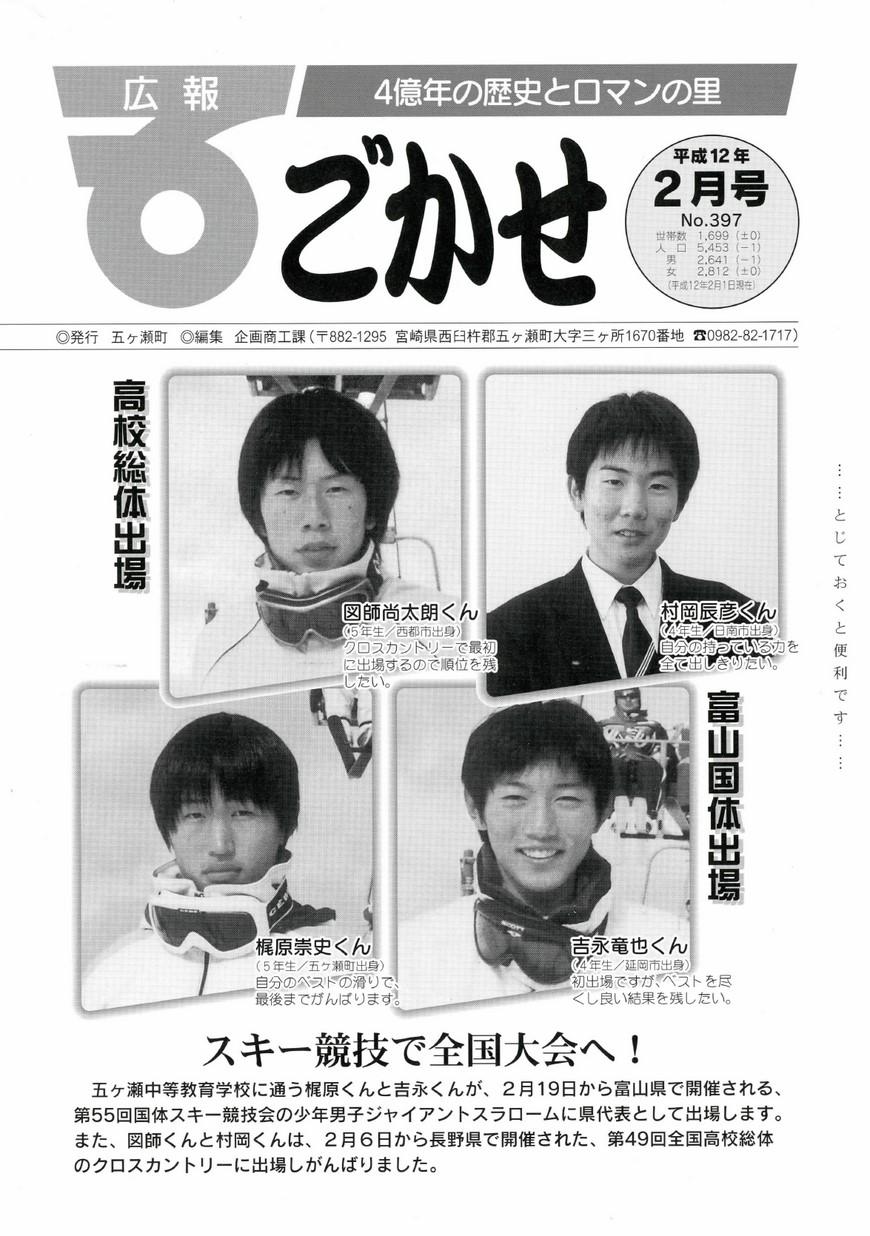広報ごかせ No.397 2000年2月号の表紙画像