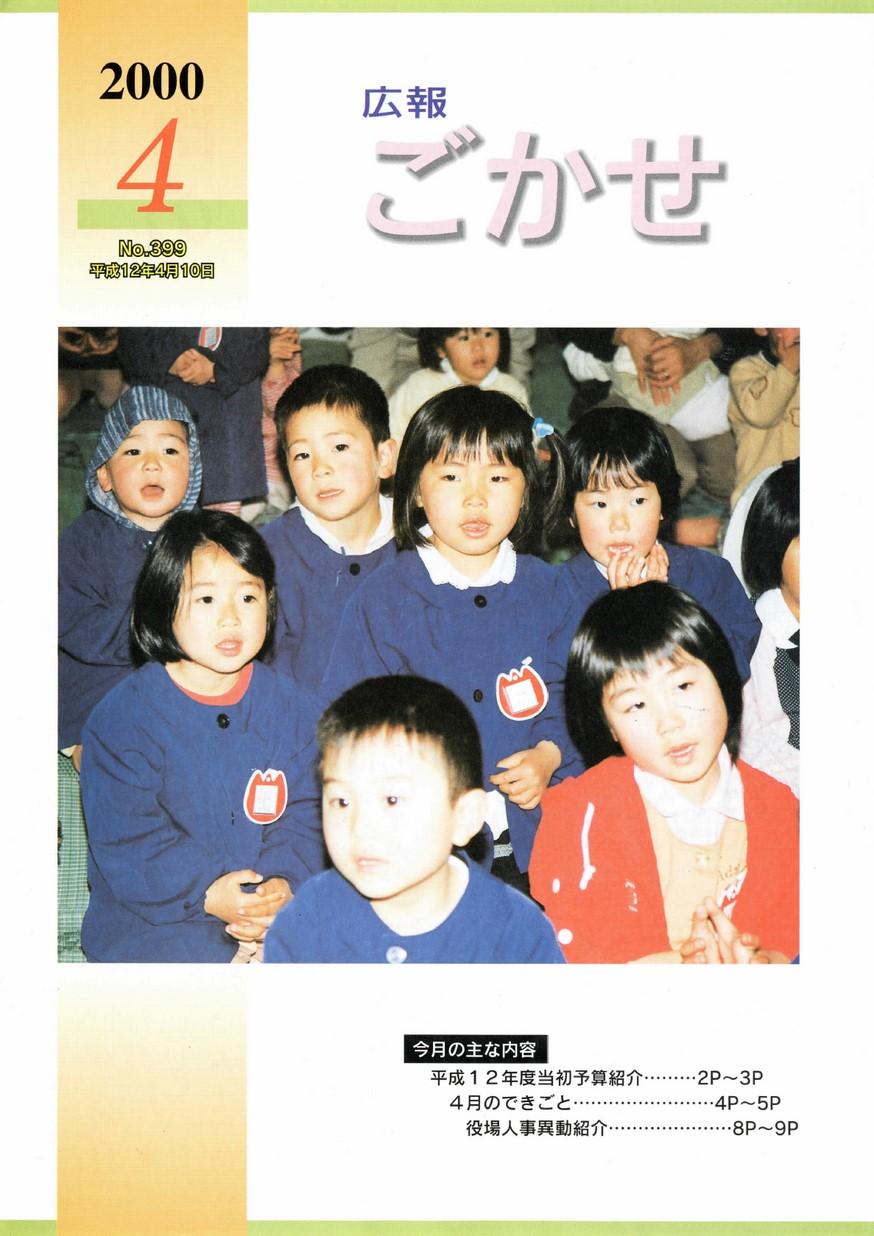 広報ごかせ No.399 2000年4月号の表紙画像
