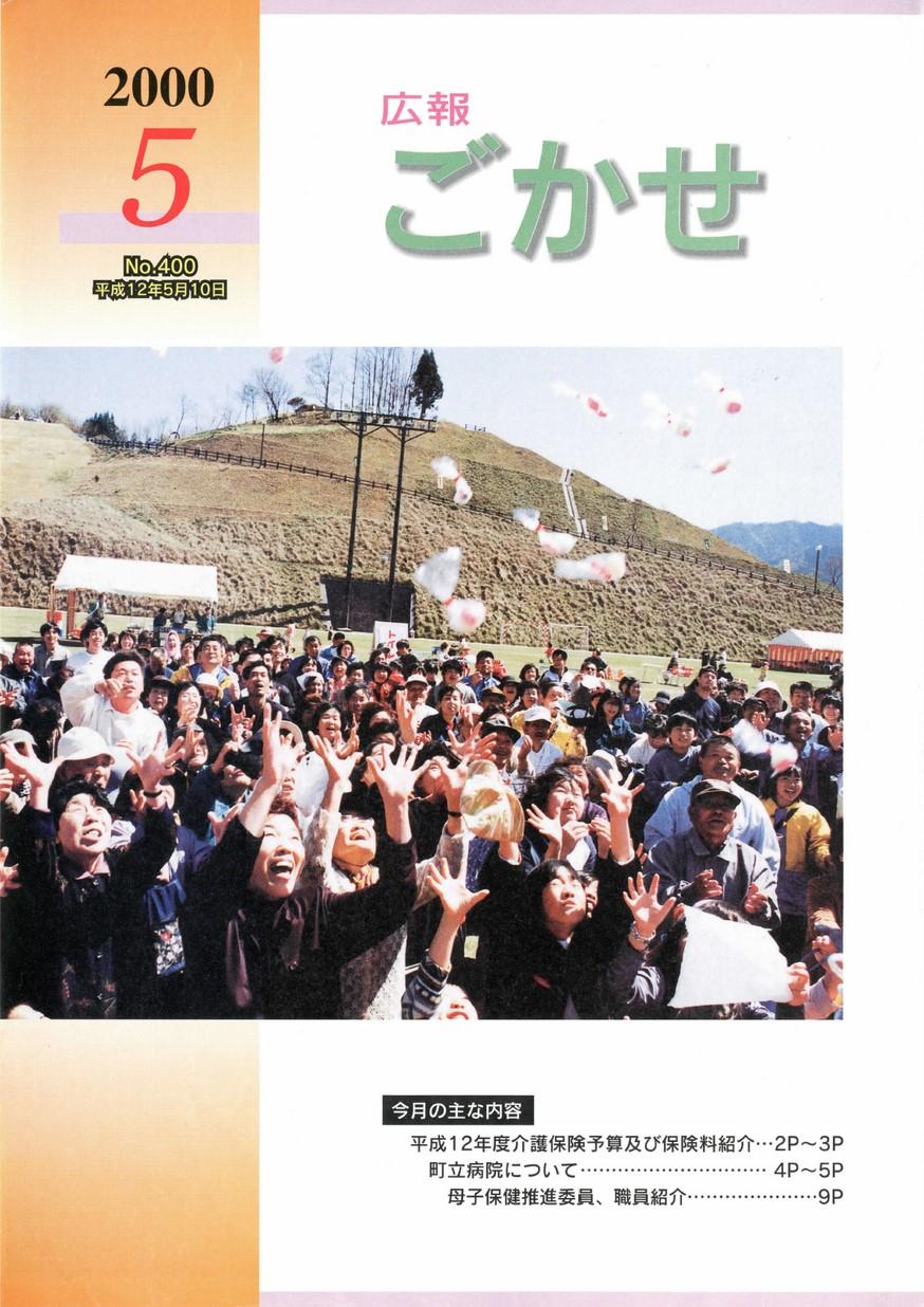 広報ごかせ No.400 2000年5月号の表紙画像