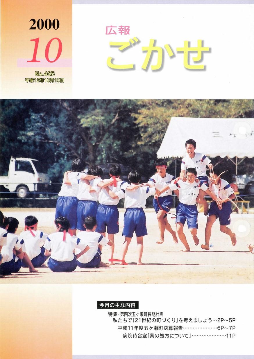 広報ごかせ No.405 2000年10月号の表紙画像