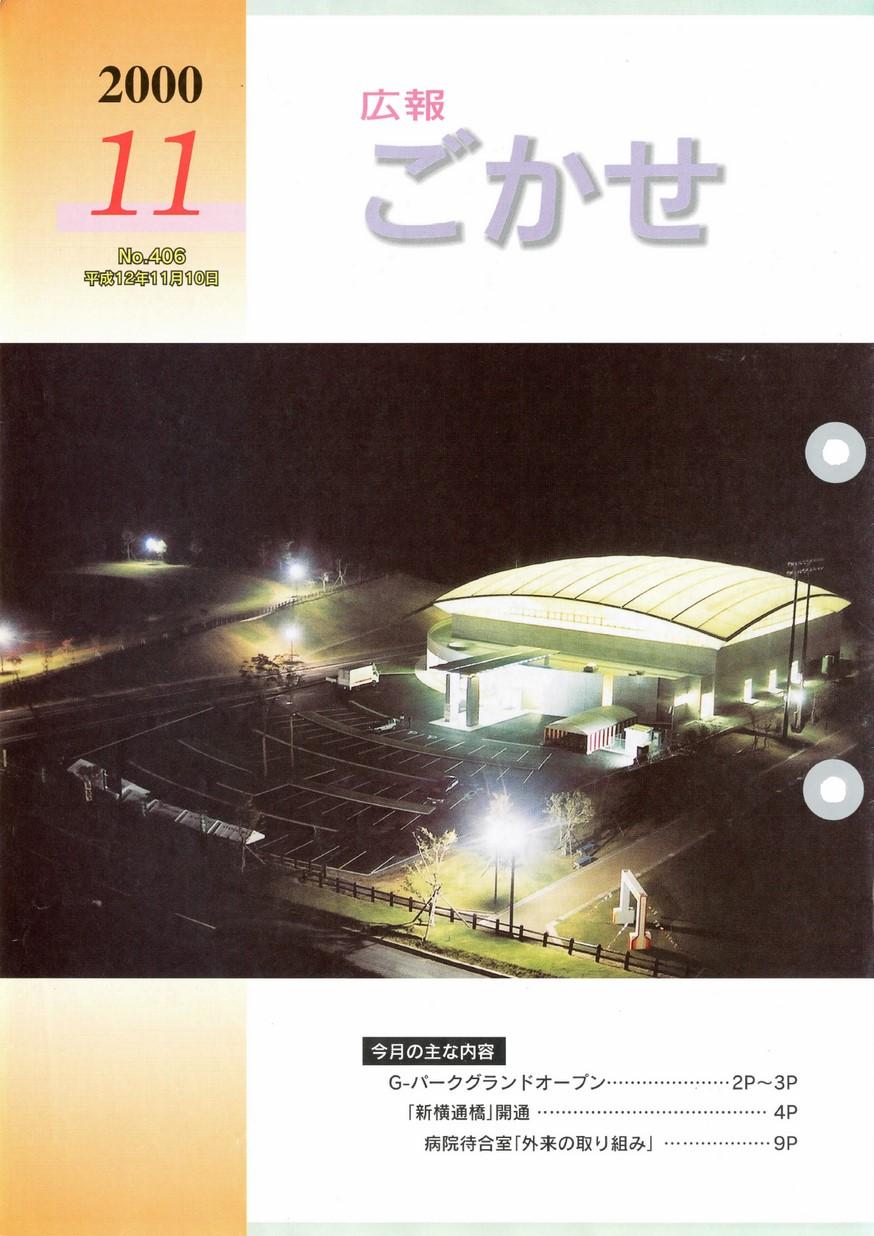広報ごかせ No.406 2000年11月号の表紙画像