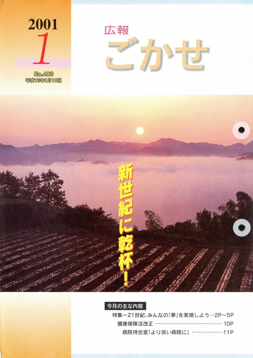 広報ごかせ No.408 2001年1月号の表紙画像
