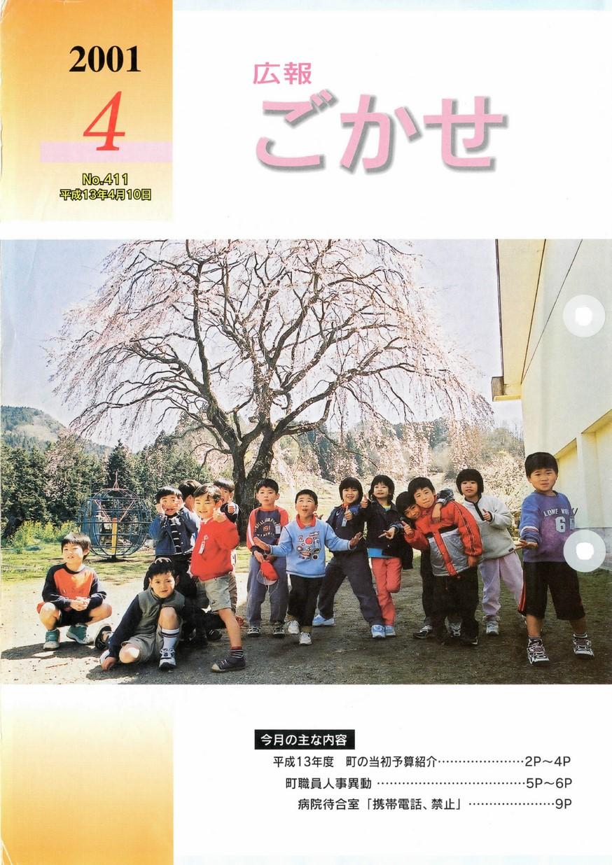 広報ごかせ No.411 2001年4月号の表紙画像