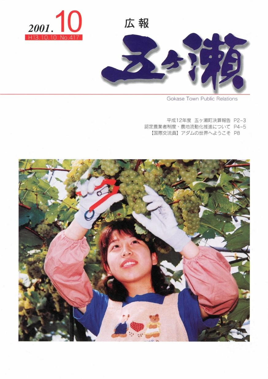 広報五ヶ瀬 No.417 2001年10月号の表紙画像