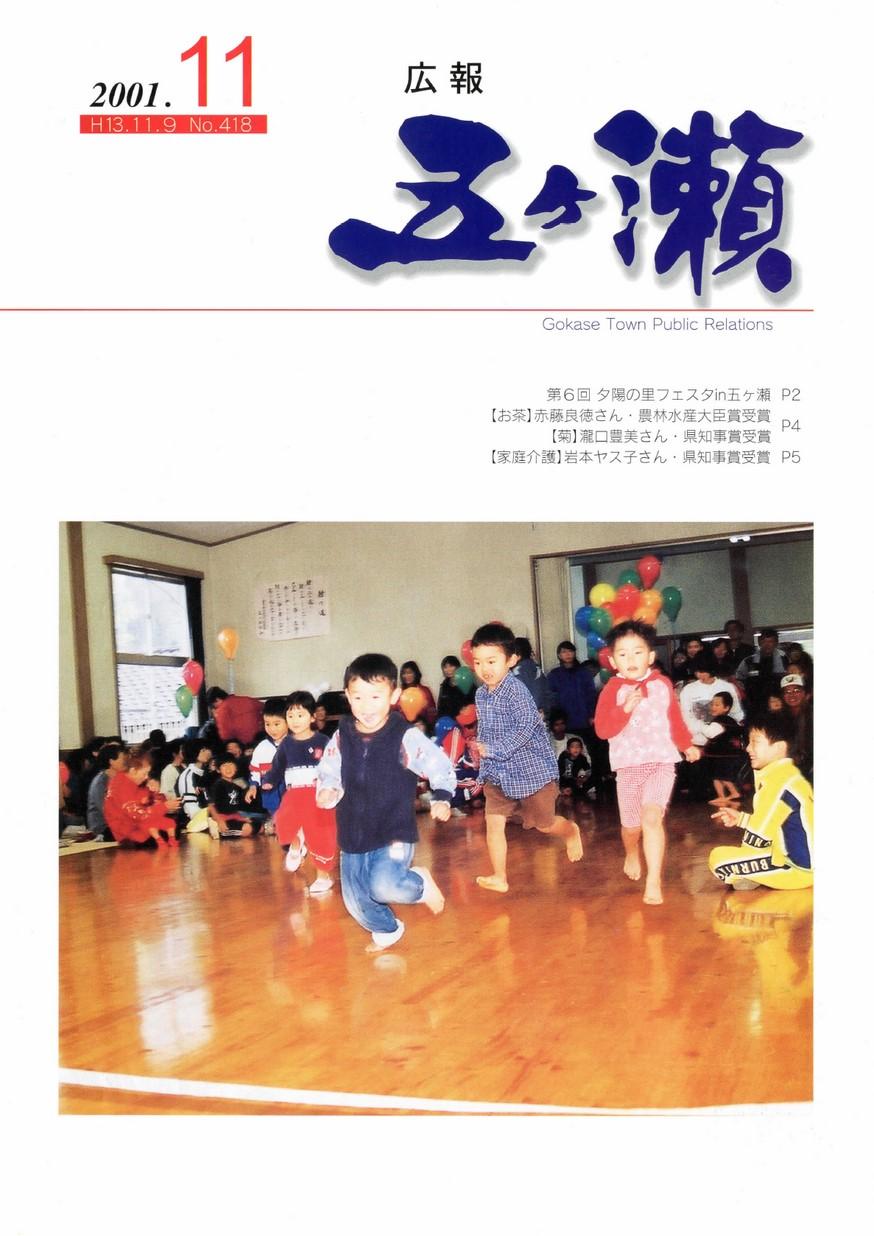 広報五ヶ瀬 No.418 2001年11月号の表紙画像