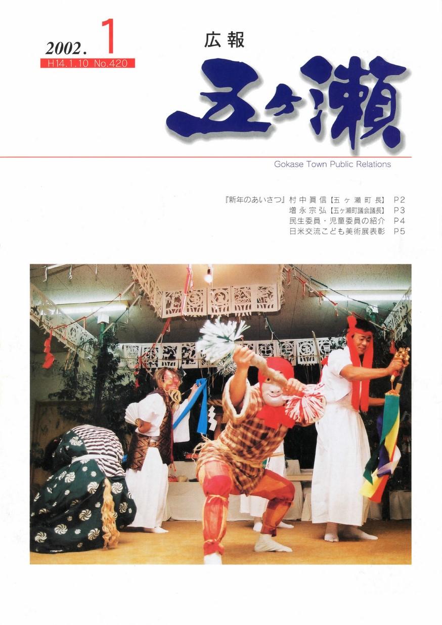広報五ヶ瀬 No.420 2002年1月号の表紙画像