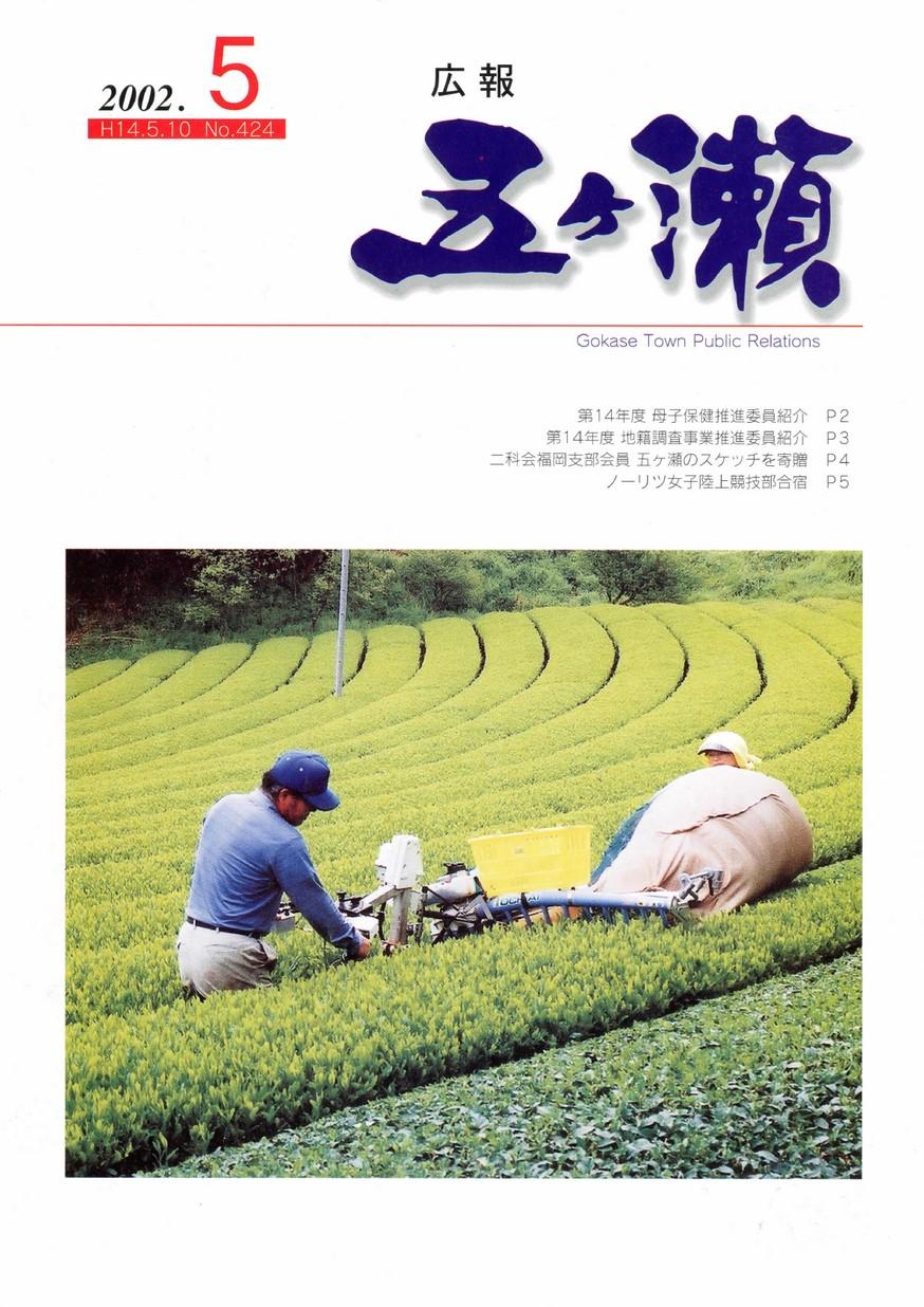 広報五ヶ瀬 No.424 2002年5月号の表紙画像