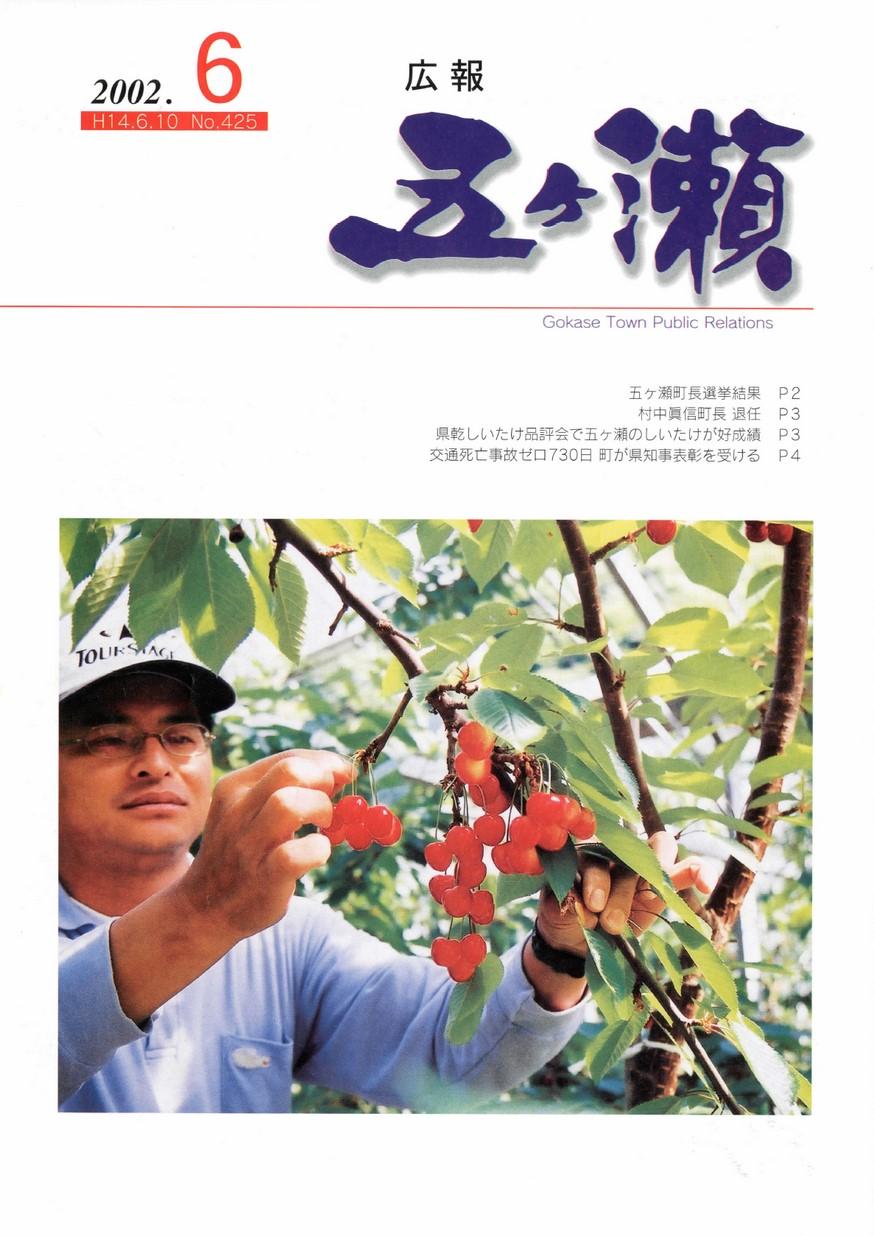 広報五ヶ瀬 No.425 2002年6月号の表紙画像