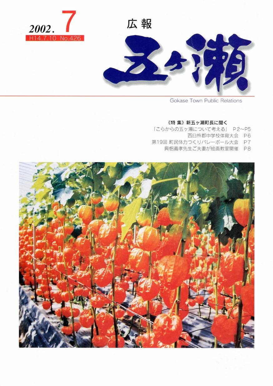 広報五ヶ瀬 No.426 2002年7月号の表紙画像