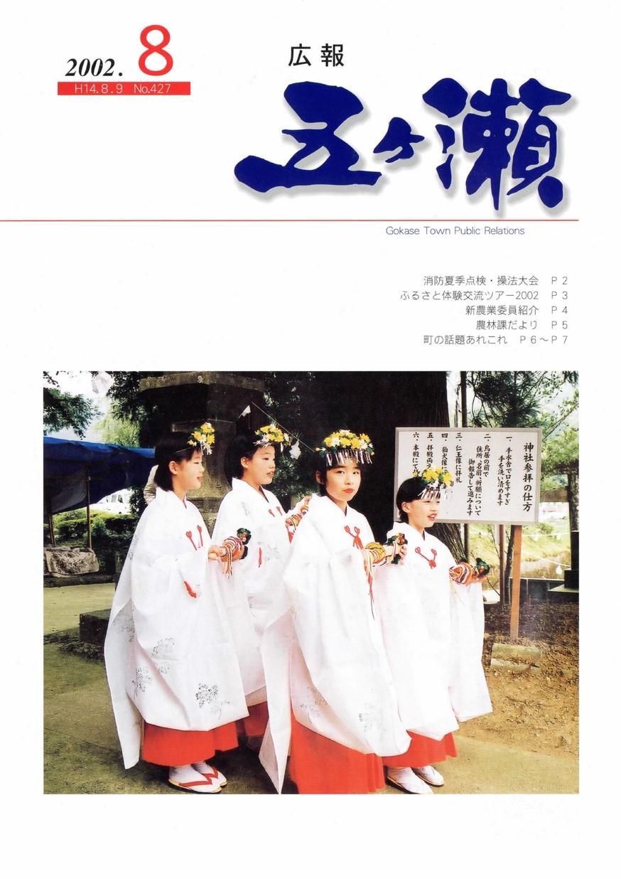 広報五ヶ瀬 No.427 2002年8月号の表紙画像