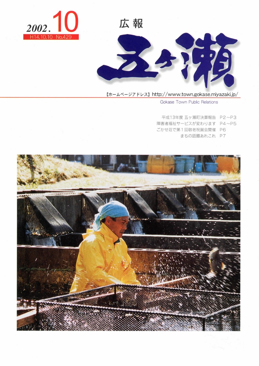 広報五ヶ瀬 No.429 2002年10月号の表紙画像