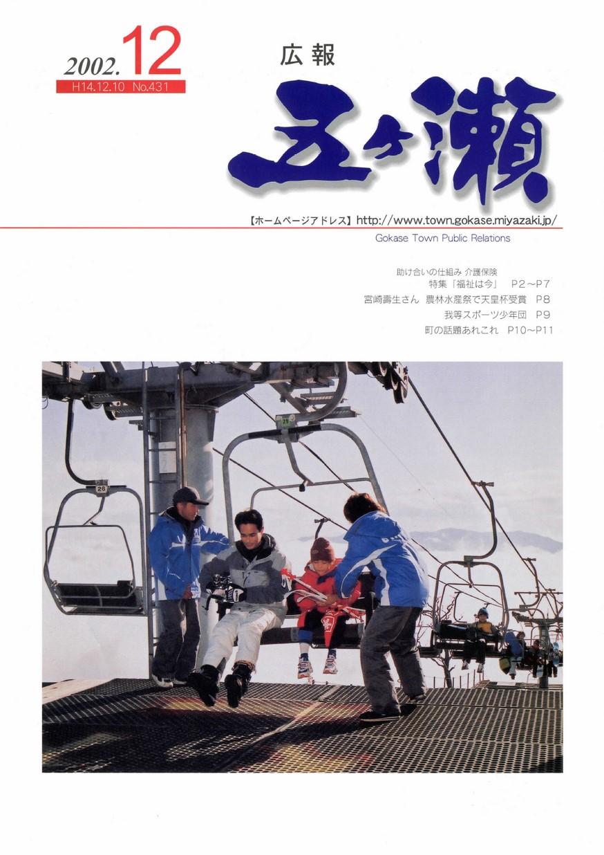 広報五ヶ瀬 No.431 2002年12月号の表紙画像