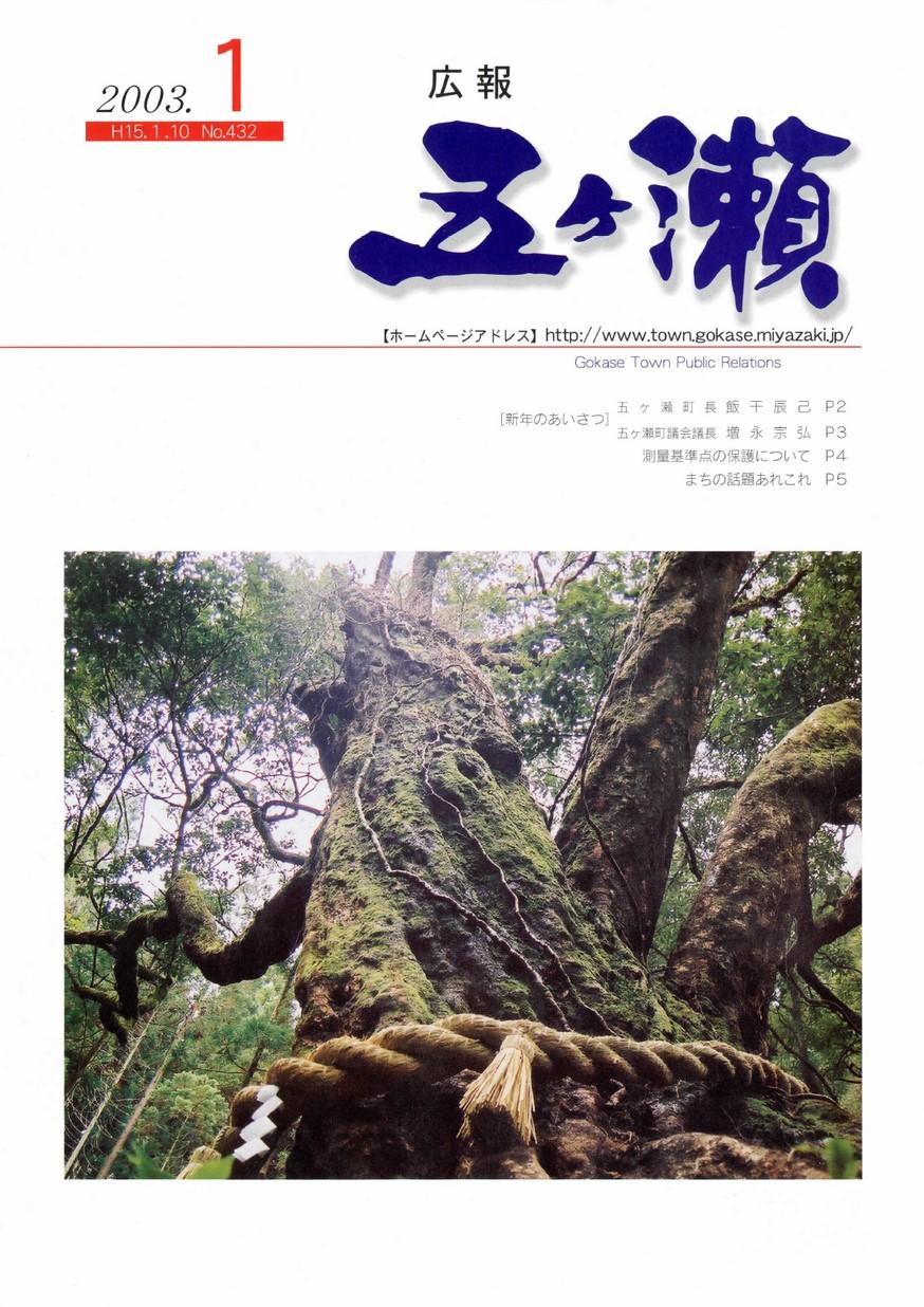 広報五ヶ瀬 No.432 2003年1月号の表紙画像